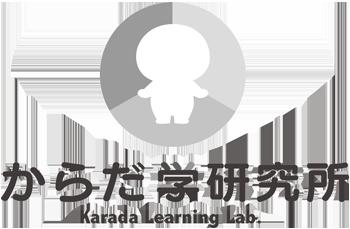 からだ学研究所 Karada Learning Lab.