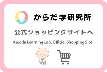 からだ学研究所 公式ショッピングサイトへ Karada Learning Lab. Official Shopping Site