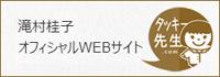 滝村桂子オフィシャルWEBサイト