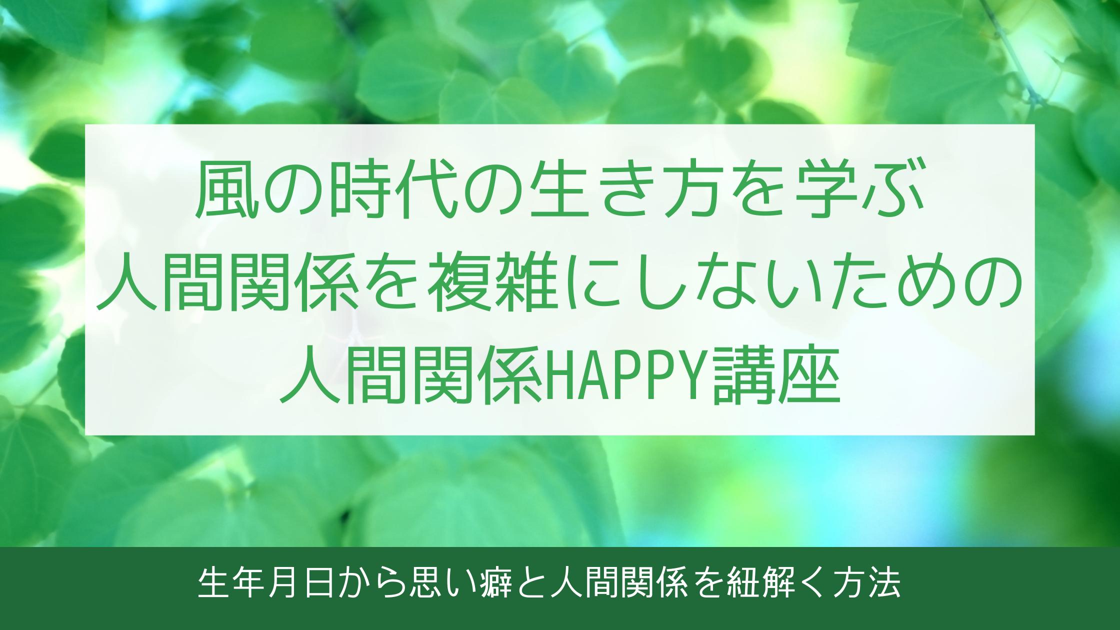 人間関係HAPPY講座